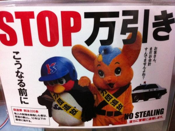 【兵庫県警・尼崎署】3人の警官が「捜査が面倒」と万引き犯を追い返す 優しい世界