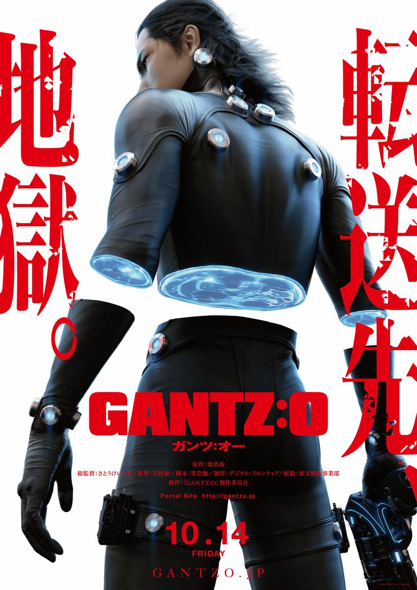 【速報】GANTZ 超絶CGでアニメ化 いけるわ