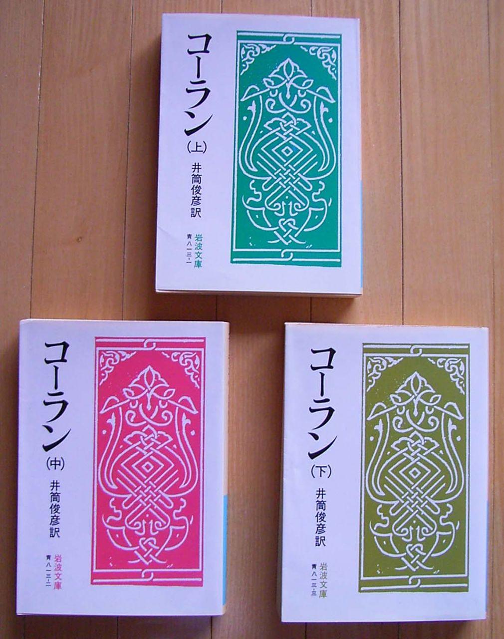 【教科書】あまりにイスラム教徒に偏見を日本人がもちがちだからコーランを読んでみた【通り】