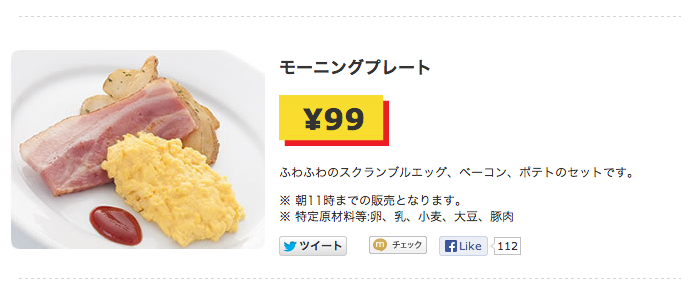 早稲田大学で「100円朝食」始まる!めっちゃ美味そう、入学したい