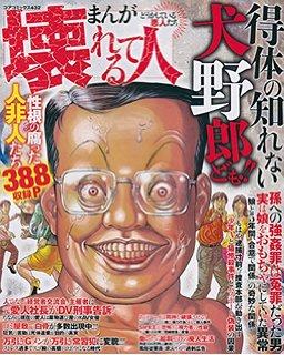 【滋賀】デリヘル嬢に強盗強姦の疑いで男2人を逮捕