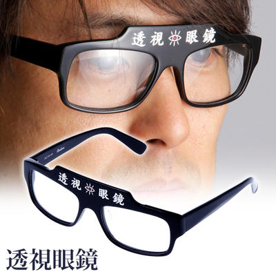 【スケスケ眼鏡】壁を透視する技術開発すんぞ!!お値段たったの●●円! ネット識者「NHK集金が捗るな」