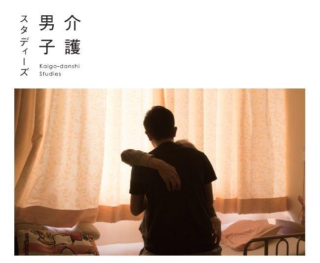 【経済】「イケメン介護男子」写真集、初版売れ行き好調