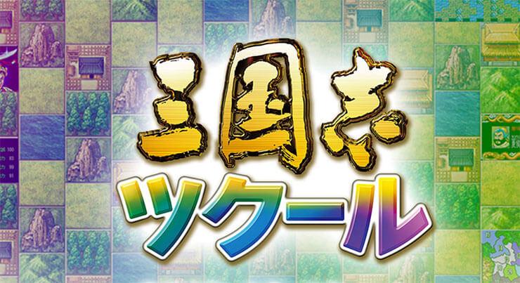【激安価格】「三国志ツクール」発売!三国志ゲームを作るゲーム【皆でシェア可】