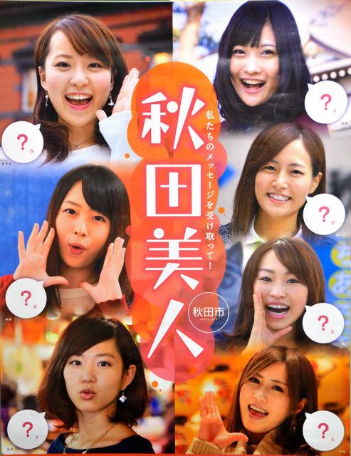 【画像で検証】 秋田とか東北地方の女は色白で巨乳でスタイルがいいってマジ!!?