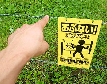 動物よけの電気柵に触れて感電、助けようとして感電、計7人が感電、2人が意識不明の重体 [NHK]