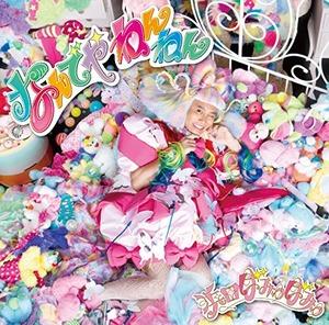 【浜田ばみゅばみゅ】デビュー曲『なんでやねんねん』がiTunesで11月23日に先行配信決定! 【誰得】