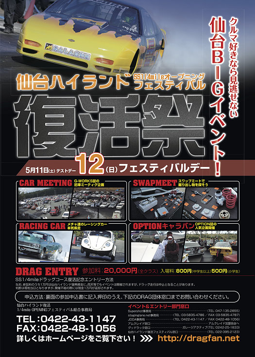 2013may_flyer