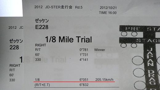 P1120150