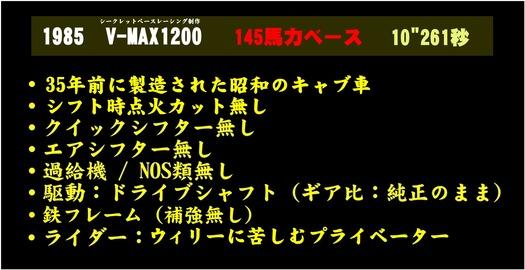 VMAX1200_data