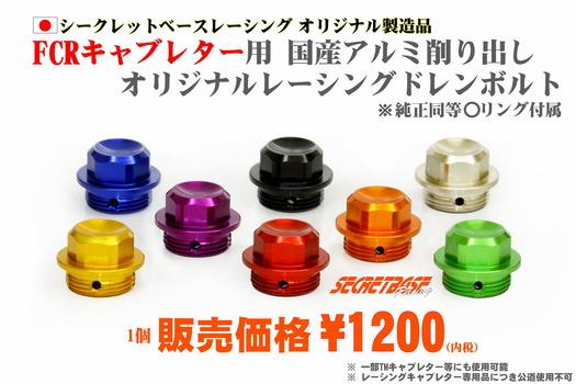FCRキャブレター用   オリジナルドレンボルト