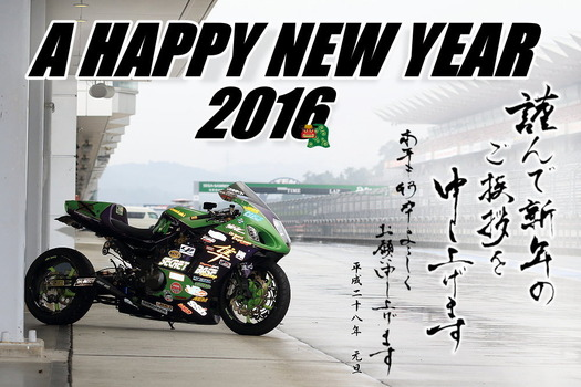 2016 a happy new year