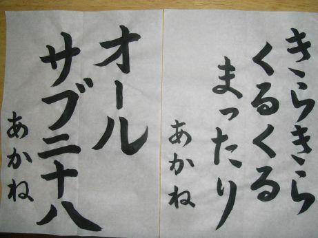 書き初め2009