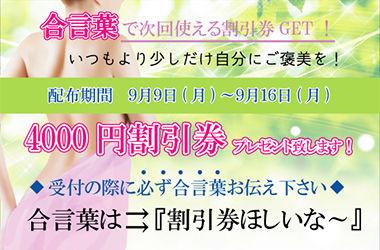 4000円GET他サイト