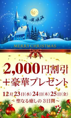 クリスマス2015チケットkai_0