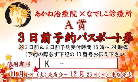 A賞当選券