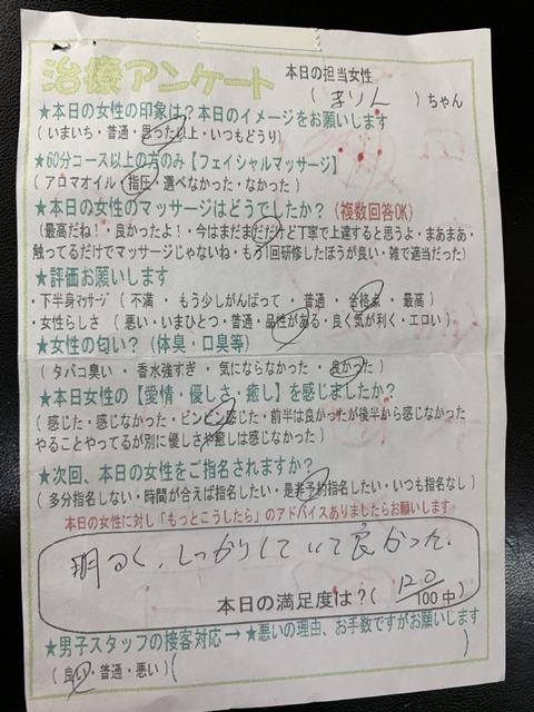 まりん (2)