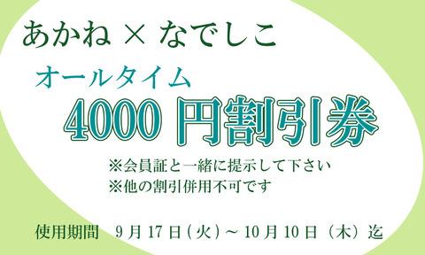 4千円券 最新