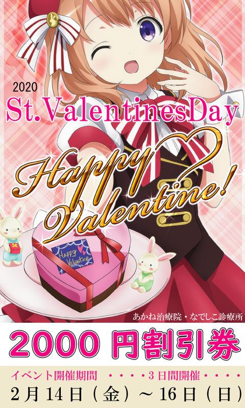 バレンタインチケット1