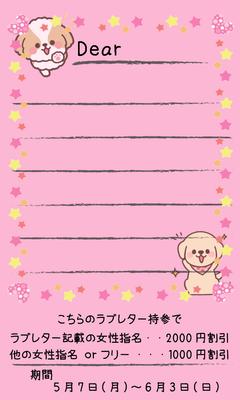 ラブレター 裏 ピンク