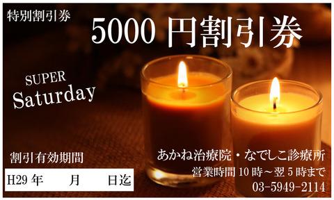5000円券 おもて