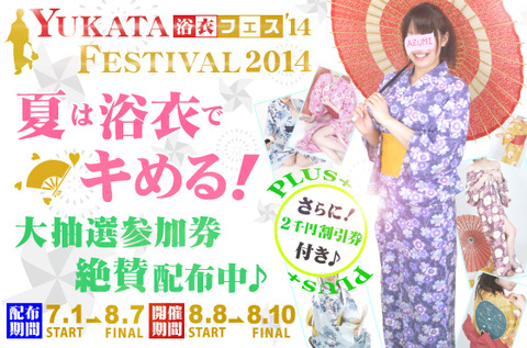 YUKATA-FESTIVAL-2014