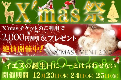 クリスマス祭2015_当日3