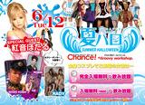 20120612_natsuhalo_800