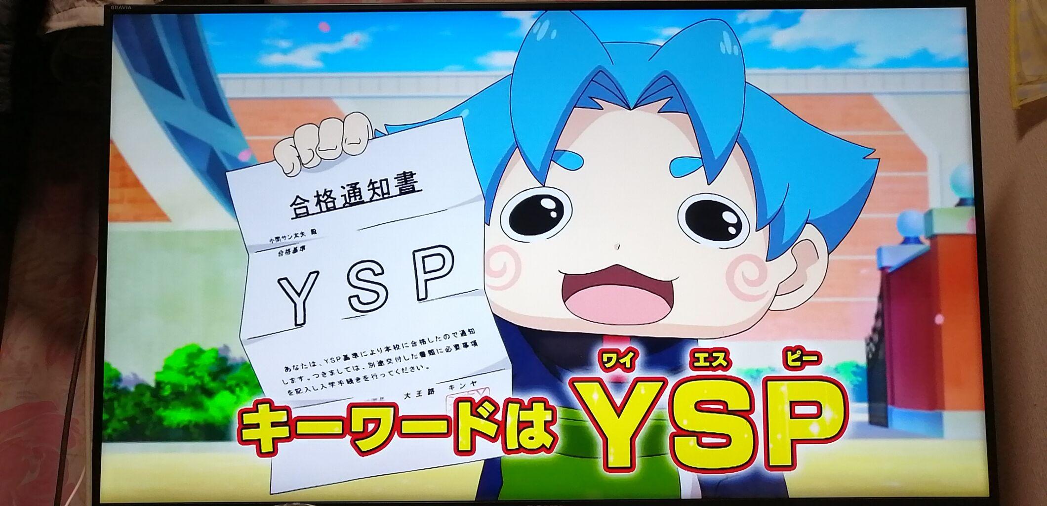 ウォッチ 更新 Ysp