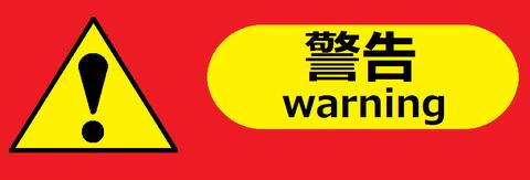 重要な警告 2