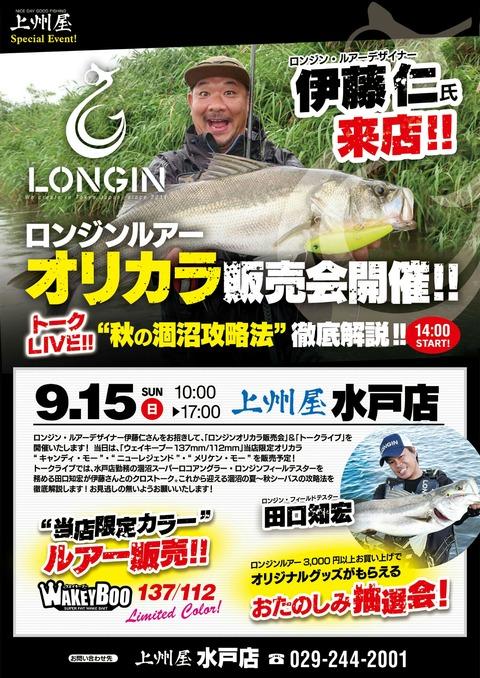 ロンジンオリカラ販売会(水戸)2019