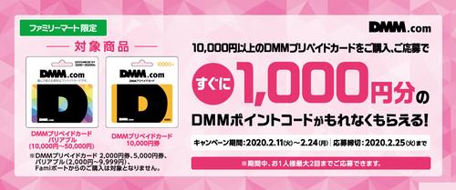 200211_dmm_cp_main_pc