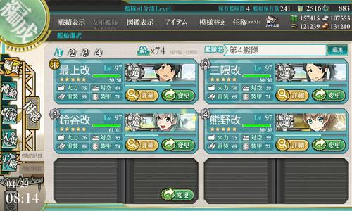 【艦これ】最上型は各姉妹艦の中で一番平均的に育ててる提督が多い説