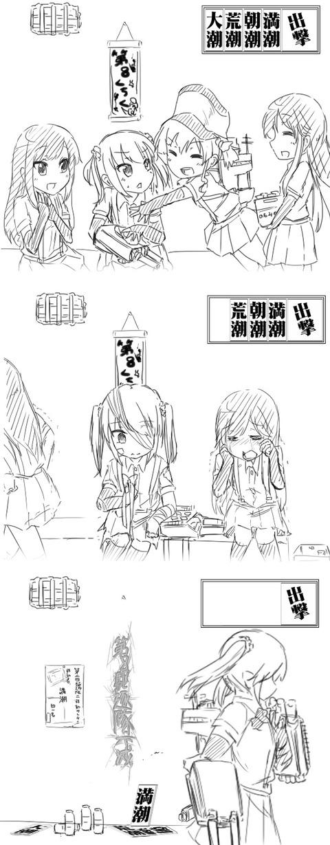 【艦これ】鶴姉妹の行ってきますの4コマも欝だったけどこれもかなりくるな… 他筋肉美 艦隊これくし