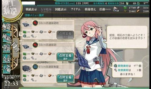 【艦これ】リシュリュー砲改の改修素材に★+7から試製35.6cm砲が必要になる模様