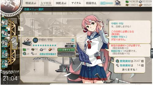 【艦これ】甲標的改修、まあまあ重い