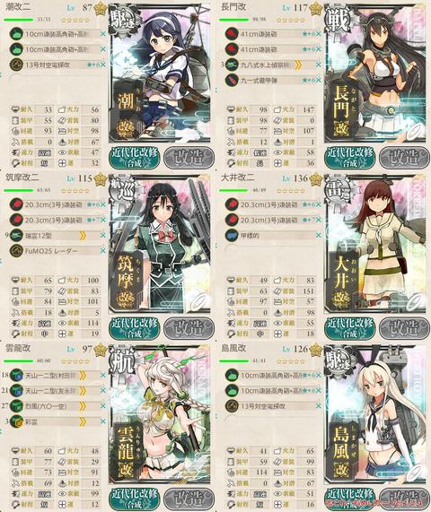攻略編成_017