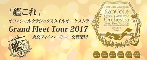 【艦これ】艦これオーケストラGrand Fleet Tour 2017の公式サイトがオープン、東京公演の物販情報などが公開