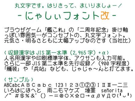 nyashi_sample