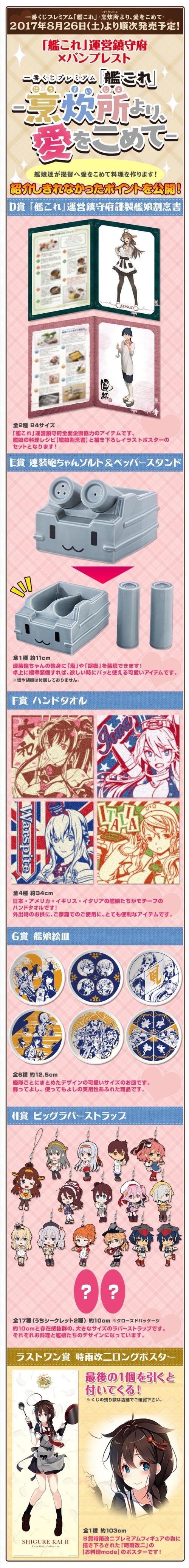 screencapture-bpnavi-jp-kuji-item-2094-1503647627433