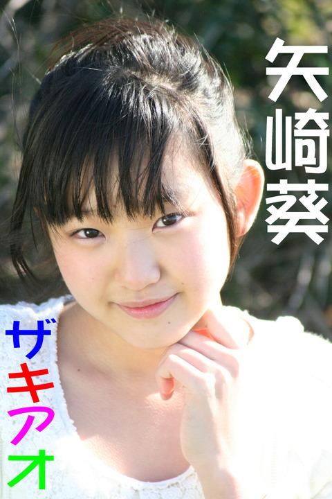 矢上葵(105)