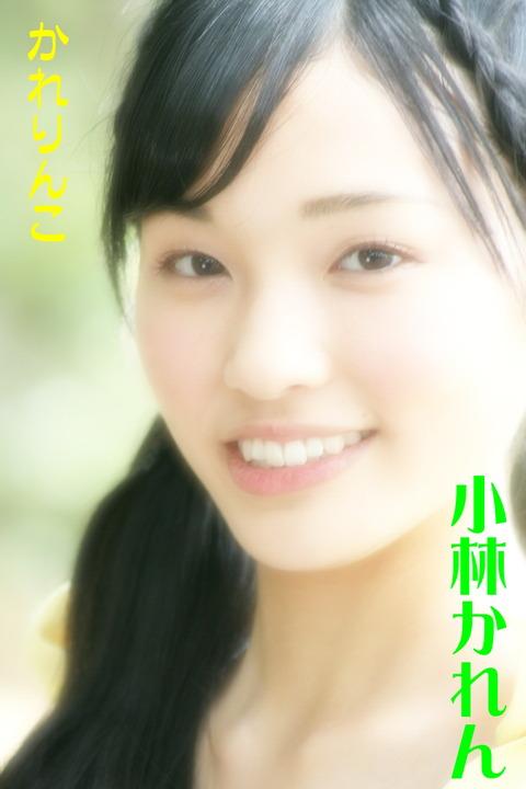 小林かれん(235)