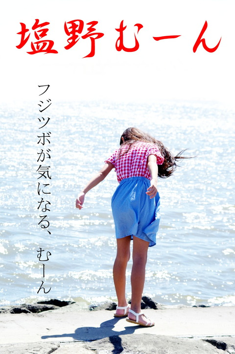 塩野むーん(9)