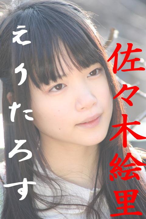 佐々木絵里(100)