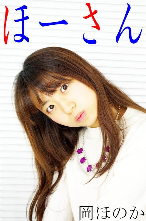 岡ほのか(789)