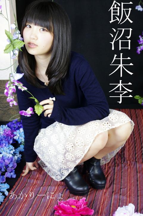 飯沼朱李(247)