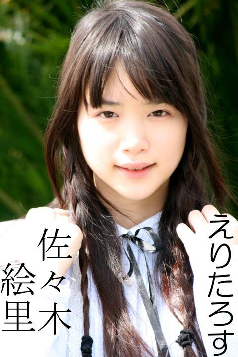 佐々木絵里(149)