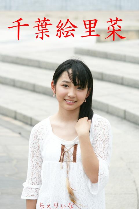 千葉絵里菜(103)