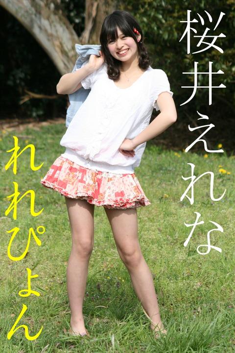 桜井えれな(546)