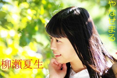 柳瀬夏生(183)